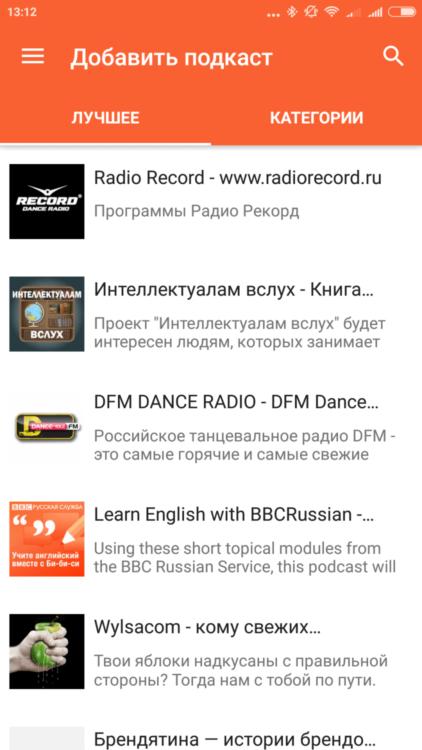 Screenshot_2016-02-05-13-12-15_com.podcast.podcasts