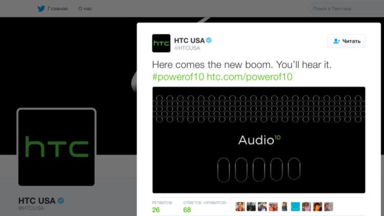 HTC 10 BoomSound Teaser
