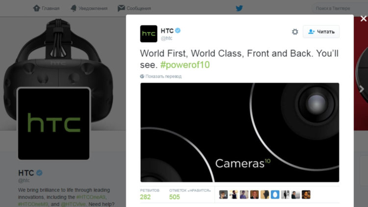 HTC One 10 Teaser