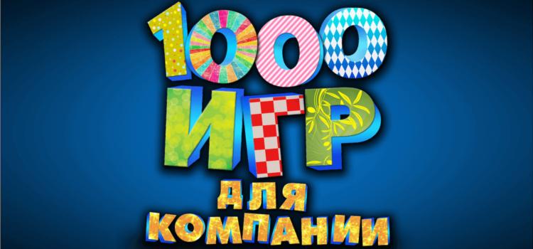 1000company
