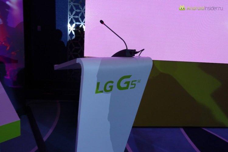 Презентация LG в России: G5 SE, X cam, X view и кое-что еще