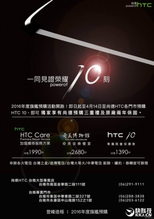 HTC-10-Taiwan-pricing-leak_1