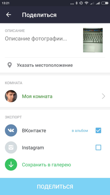 Screenshot_2016-04-06-13-21-19_com.vk.snapster