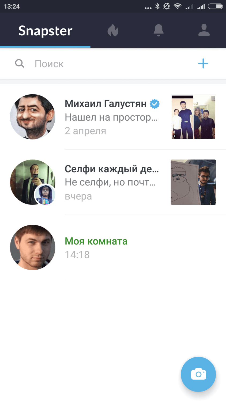 Screenshot_2016-04-06-13-24-13_com.vk.snapster