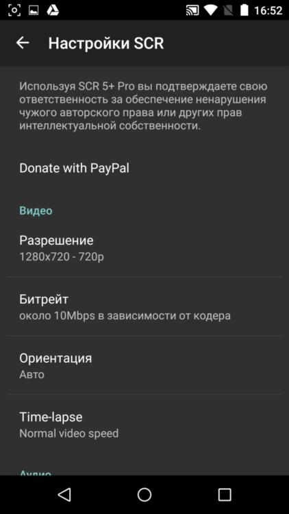 Screenshot_2016-04-26-16-52-13