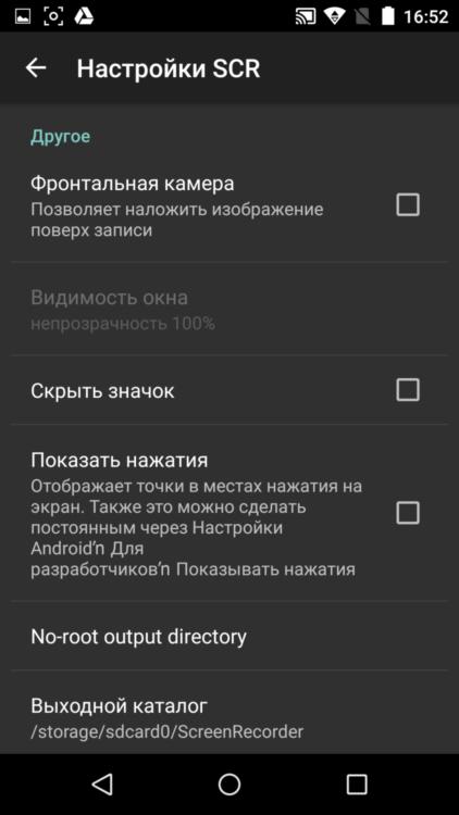Screenshot_2016-04-26-16-52-24