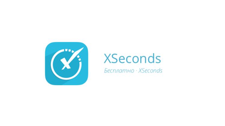 XSeconds