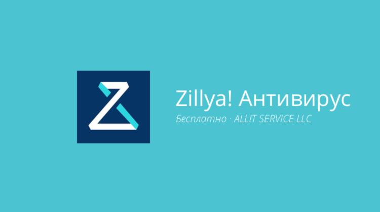 Zillya! Антивирус