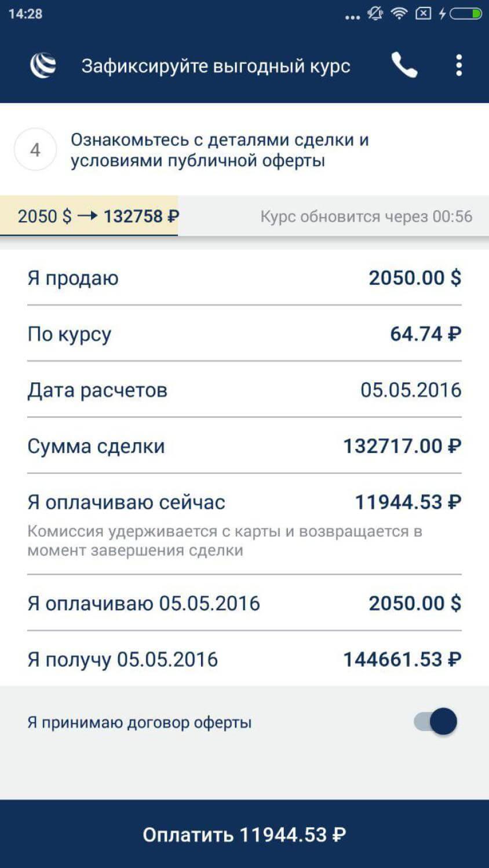 БКС Валюта