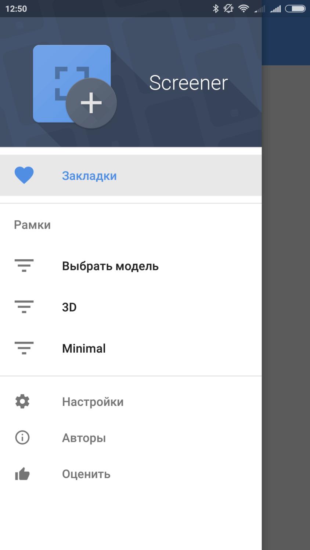 screenshot_screener1