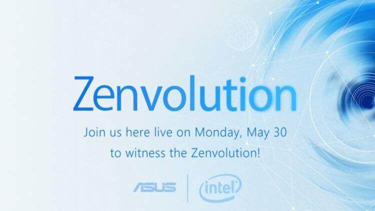 Компания Asus проведет презентацию Zenvolution 30 мая 2016 года