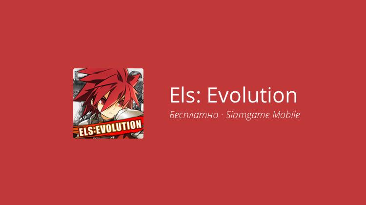 Els Evolution