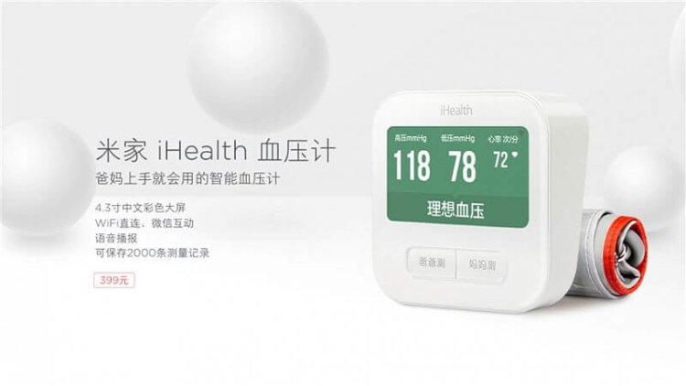 iHealth Box