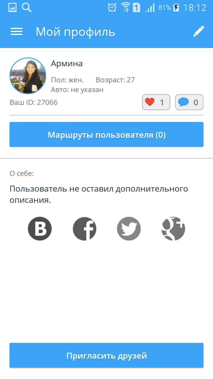Попутчик