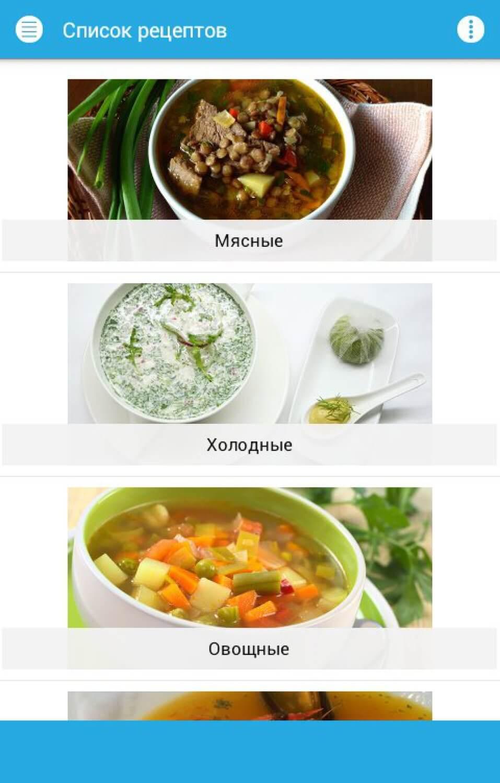 Рецепты супов и борщей