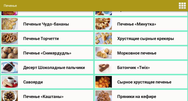 Рецепты печенья