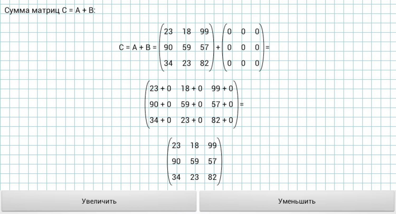 Калькулятор матриц
