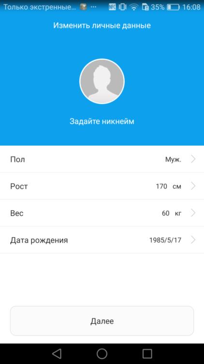 Screenshot_2016-06-29-16-08-39