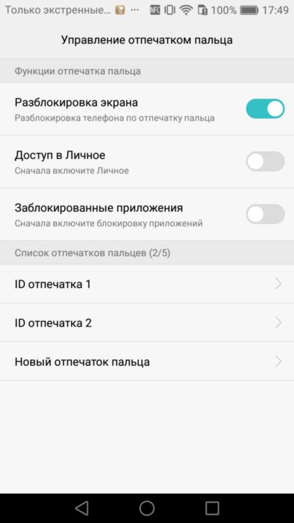 Screenshot_2016-07-08-17-49-38