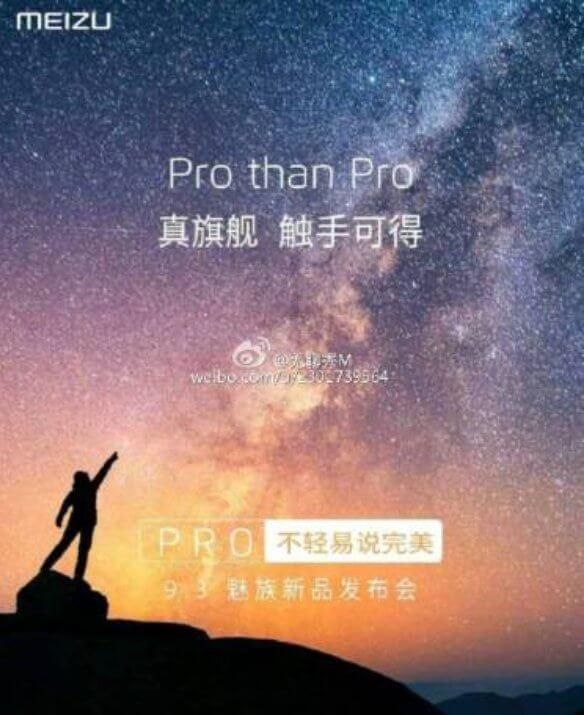 Тизер презентации Meizu 3 сентября