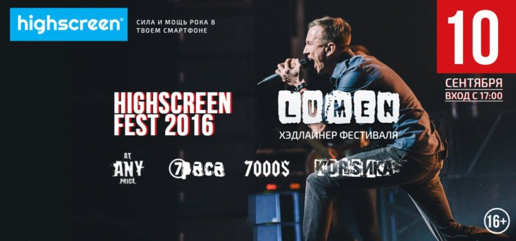Выиграй билет на фестиваль Highscreen Fest 2016!