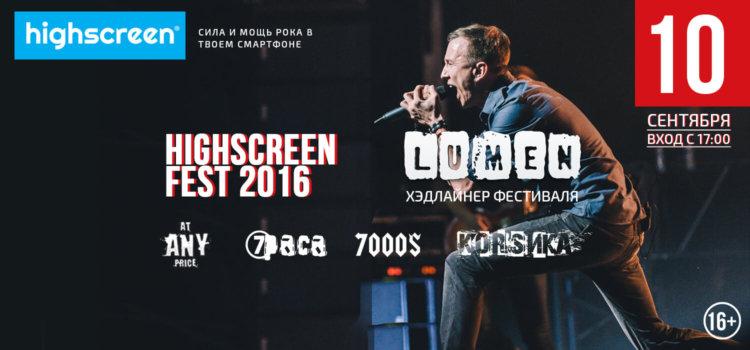 Выиграй билет на фестиваль Highscreen Fest 2016!