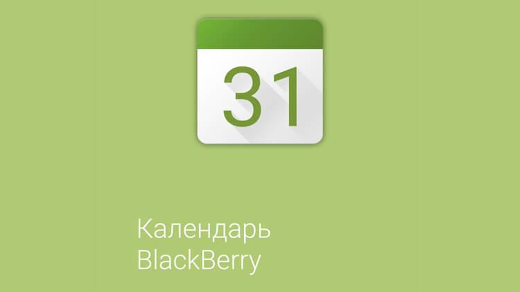 Blackberry Androidinsider