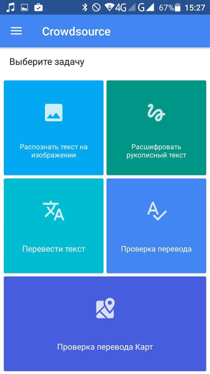 google_crowdsource2
