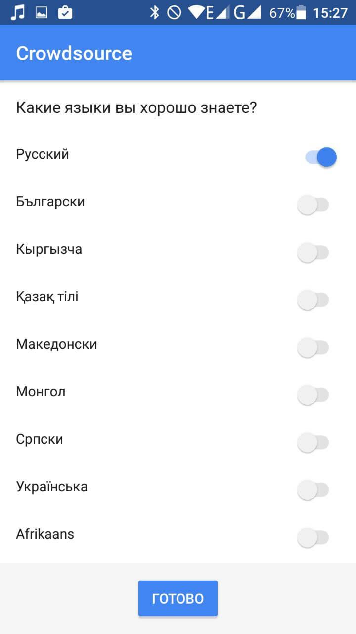 google_crowdsource5