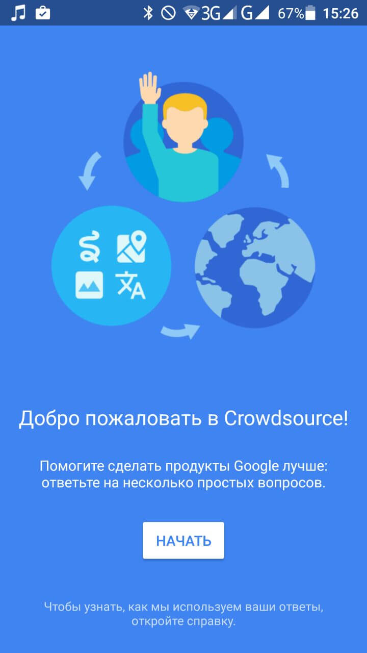 google_crowdsource7