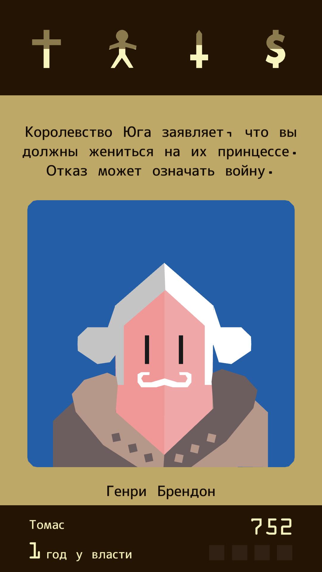 reigns_screen2