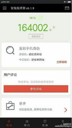 Xiaomi Mi 5S, возможно, набрал 164002 балла в AnTuTu