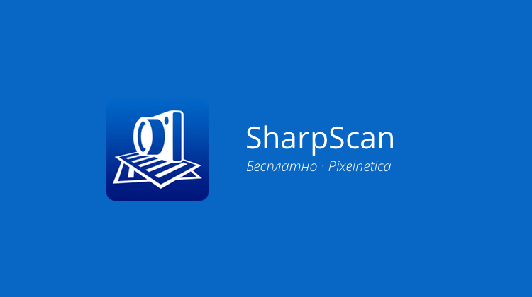 сканер документовsharpscan