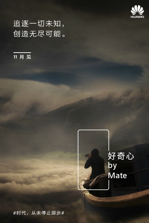 Второй тизер Huawei Mate 9