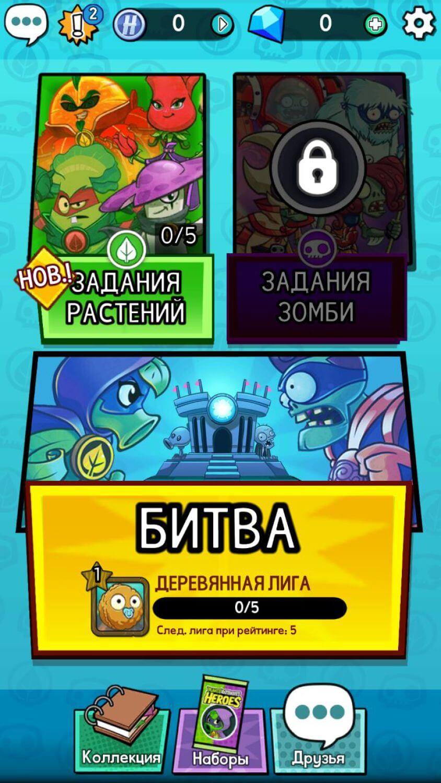 pvz_heroes5