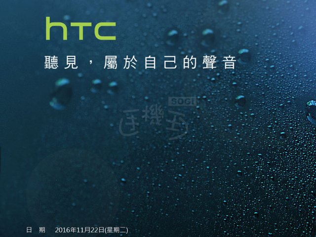 Приглашение на презентацию HTC, где может быть представлен 10 evo
