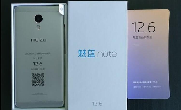 Meizu M5 Note Invitation