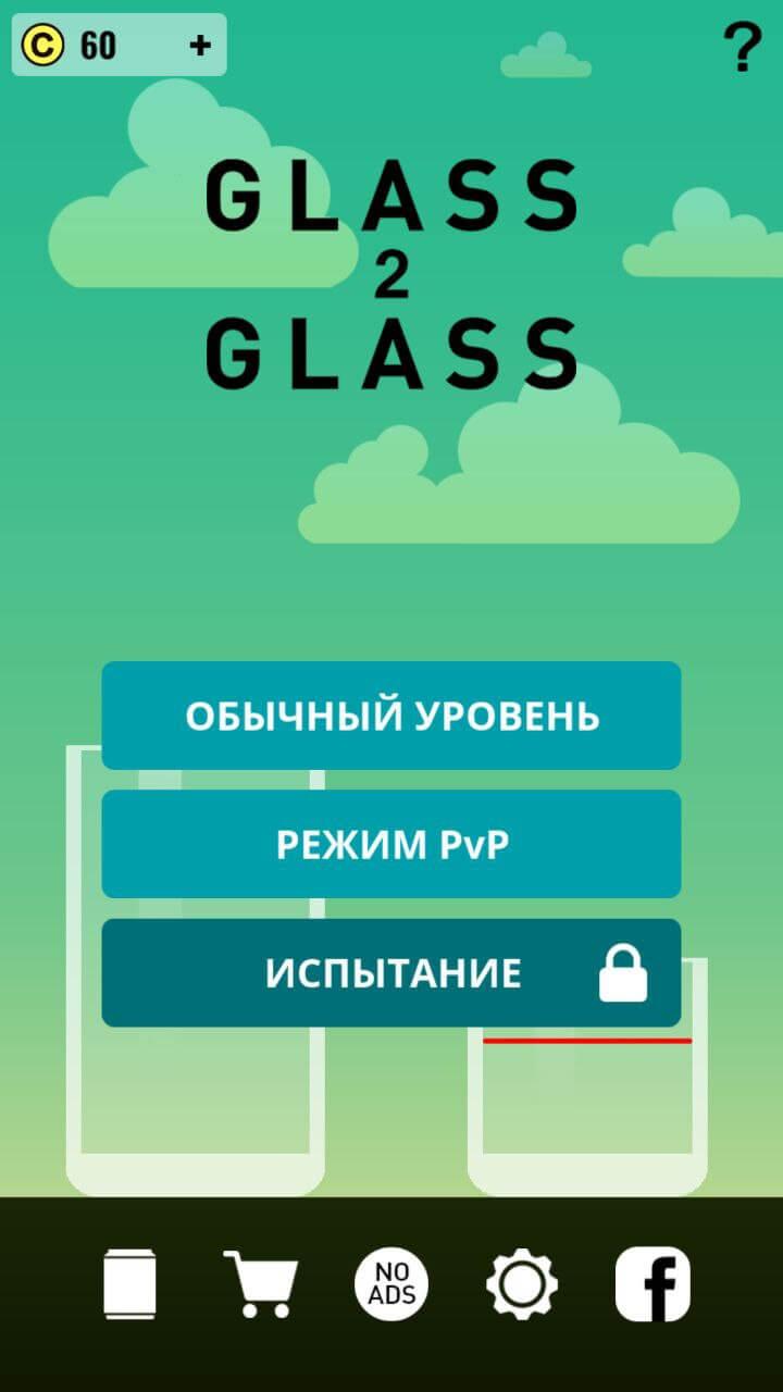 glass_2_glass1