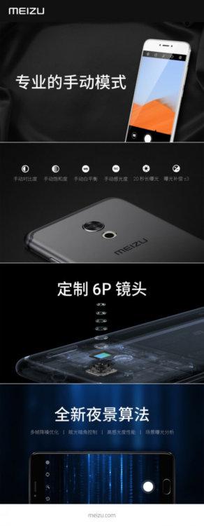 meizu-pro-6s-features