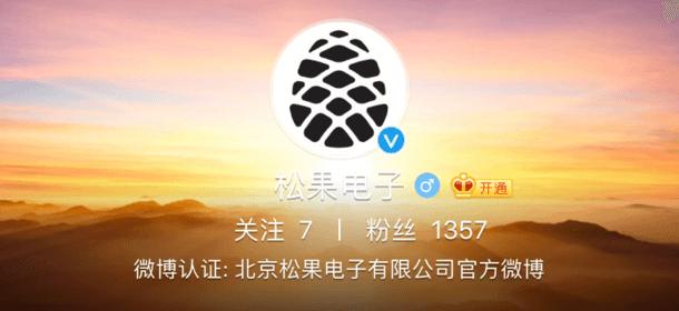 У чипсета Pinecone от Xiaomi появилась страница в Weibo
