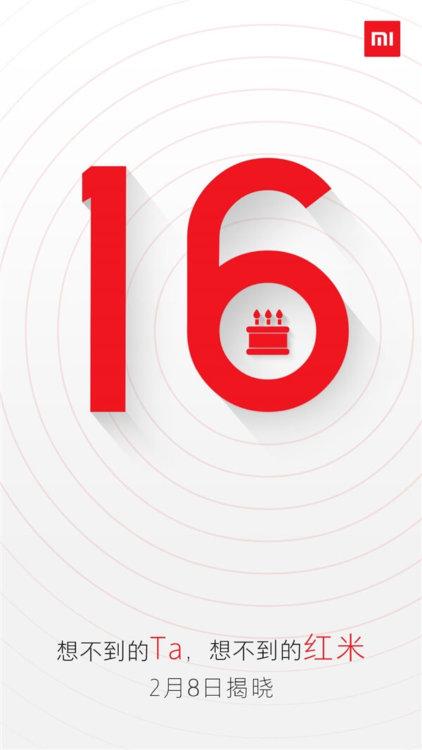 Тизер «намекнул» на анонс Xiaomi Redmi Note 4X 16 февраля