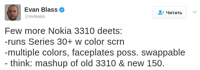 Эван Бласс рассказал о Nokia 3310 (2017)