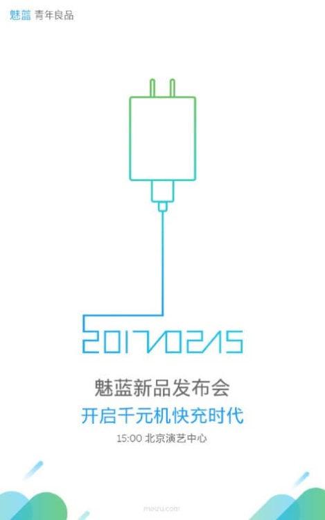 Дата анонса Meizu M5s - 15 февраля 2017 года