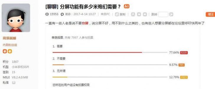 В MIUI 9 от Xiaomi могут появиться разделение экрана и «картинка в картинке»