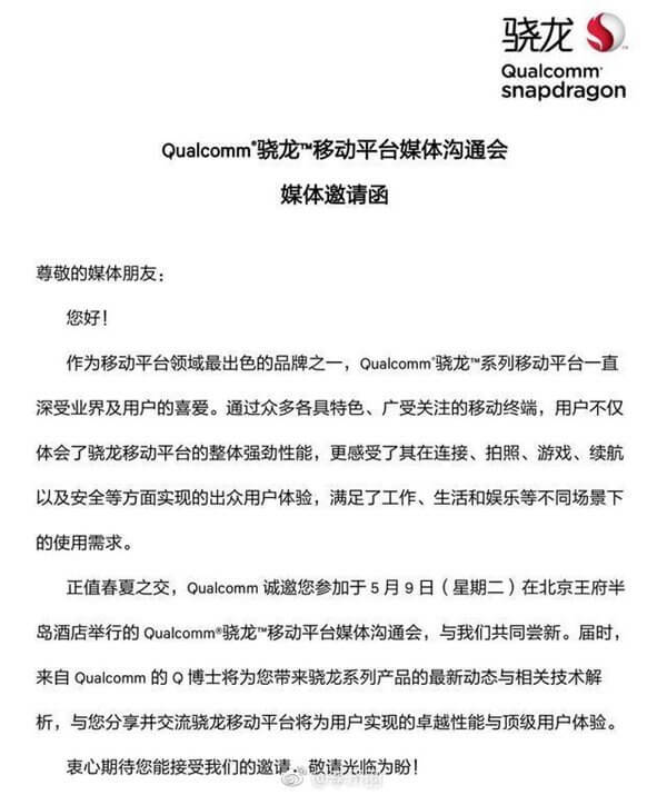 Qualcomm пригласила прессу на презентацию Snapdragon 660