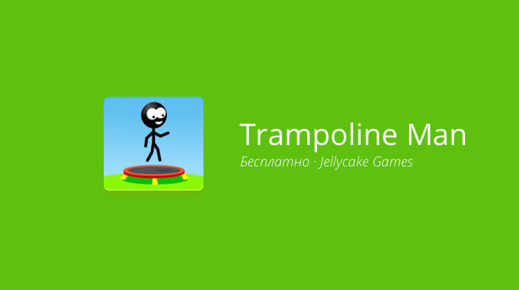 Trampoline Man — прыжки на максималках