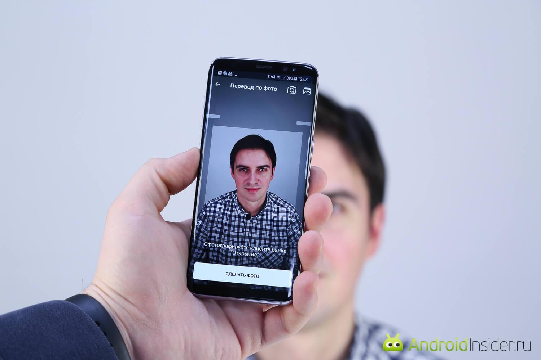Приложение на Android научили переводить деньги по фотографии