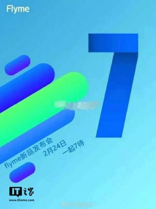 Когда Meizu выпустит Flyme 7?