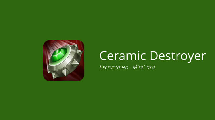 Ceramic Destroyer — метание бомб для перфекционистов