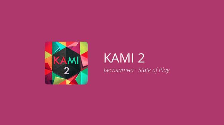 KAMI 2 — головоломка-медитация для длинных вечеров
